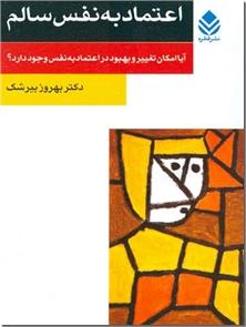 کتاب اعتماد به نفس سالم -  - خرید کتاب از: www.ashja.com - کتابسرای اشجع