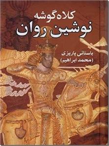 کتاب کلاه گوشه نشین روان -  - خرید کتاب از: www.ashja.com - کتابسرای اشجع