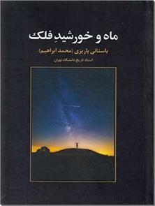 کتاب ماه و خورشید فلک -  - خرید کتاب از: www.ashja.com - کتابسرای اشجع