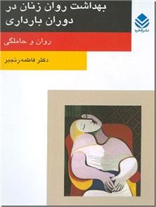 کتاب بهداشت روان زنان در دوران بارداری -  - خرید کتاب از: www.ashja.com - کتابسرای اشجع