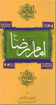 کتاب امام رضا از مدینه تا مرو - به انضمام سؤالات چهارگزینه ای برای مسابقه کتابخوانی - خرید کتاب از: www.ashja.com - کتابسرای اشجع