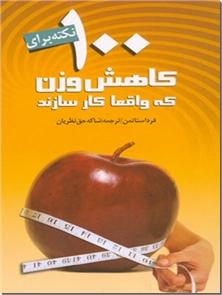 کتاب 100 نکته برای کاهش وزن که واقعا کارسازند - نکته های تغذیه ای برای کنترل و کاهش وزن - خرید کتاب از: www.ashja.com - کتابسرای اشجع