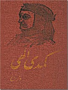 کتاب کمدی الهی - ترجمه شفا - سه جلدی، مصور - خرید کتاب از: www.ashja.com - کتابسرای اشجع