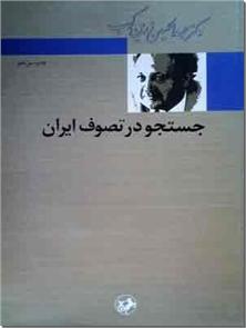 کتاب جستجو در تصوف ایران - تاریخ تصوف - زرین کوب - خرید کتاب از: www.ashja.com - کتابسرای اشجع