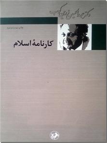 کتاب کارنامه اسلام - تمدن اسلامی - خرید کتاب از: www.ashja.com - کتابسرای اشجع