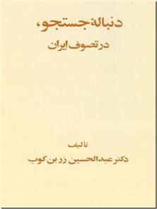 کتاب دنباله جستجو در تصوف ایران - تصوف ایران - استاد زرین کوب - خرید کتاب از: www.ashja.com - کتابسرای اشجع