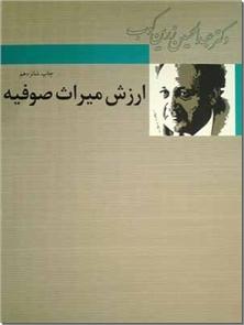 کتاب ارزش میراث صوفیه - جستجویی در تاریخ تصوف - خرید کتاب از: www.ashja.com - کتابسرای اشجع