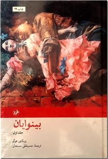 کتاب بینوایان - دوره دوجلدی - خرید کتاب از: www.ashja.com - کتابسرای اشجع