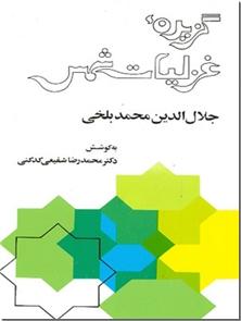 کتاب گزیده غزلیات شمس - شفیعی کدکنی - سخن پارسی - عرفان - خرید کتاب از: www.ashja.com - کتابسرای اشجع