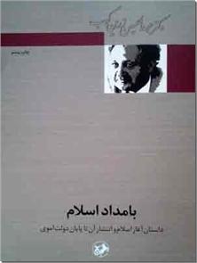 کتاب بامداد اسلام - داستان آغاز اسلام و انتشار آن تا پایان دولت اموی - خرید کتاب از: www.ashja.com - کتابسرای اشجع