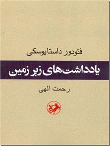 کتاب یادداشت های زیرزمین - رمانی از داستایوسکی - خرید کتاب از: www.ashja.com - کتابسرای اشجع