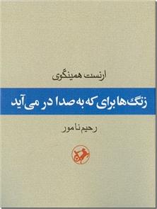 کتاب زنگها برای که به صدا درمی آید - رمان - خرید کتاب از: www.ashja.com - کتابسرای اشجع