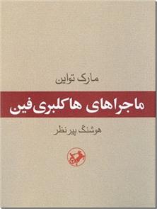 کتاب ماجراهای هاکلبری فین - از رمان های ماندگار جهان - خرید کتاب از: www.ashja.com - کتابسرای اشجع