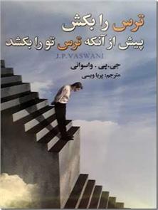 کتاب ترس را بکش پیش از  آنکه ترس تو را بکشد - شش پیشنهاد کاربردی برای رهایی از ترس - خرید کتاب از: www.ashja.com - کتابسرای اشجع