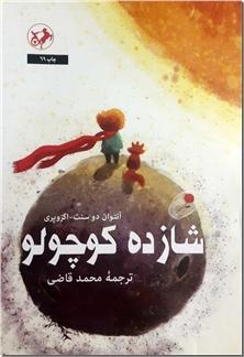 کتاب شازده کوچولو - مسافر کوچولو - خرید کتاب از: www.ashja.com - کتابسرای اشجع