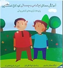 کتاب آموزش مسائل اجتماعی و جسمانی کودکان استثنایی - بایدها و نبایدهای تماس بدنی - خرید کتاب از: www.ashja.com - کتابسرای اشجع