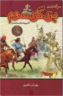 کتاب سرگذشت یزدگرد سوم - آخرین پادشاه ساسانی - خرید کتاب از: www.ashja.com - کتابسرای اشجع