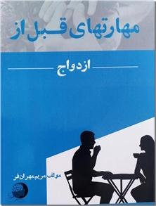 کتاب مهارت های قبل از ازدواج - روانشناسی زوجین - خرید کتاب از: www.ashja.com - کتابسرای اشجع