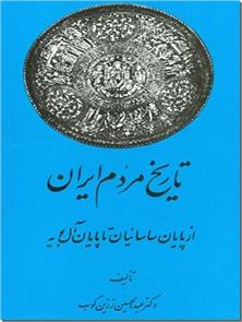 کتاب تاریخ مردم ایران - دو جلدی - ایران قبل از اسلام - پایان ساسانیان تا پایان آل بویه - خرید کتاب از: www.ashja.com - کتابسرای اشجع