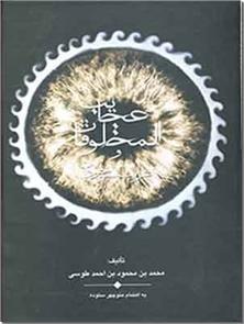 کتاب عجایب المخلوقات - غرایب الموجودات - خرید کتاب از: www.ashja.com - کتابسرای اشجع