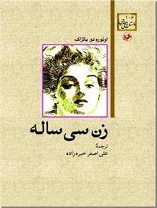 کتاب زن سی ساله بالزاک - رمانی عاشقانه - ادبی - خرید کتاب از: www.ashja.com - کتابسرای اشجع