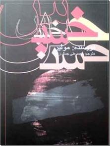 کتاب خسیس - نمایشنامه ای از مولیر - خرید کتاب از: www.ashja.com - کتابسرای اشجع
