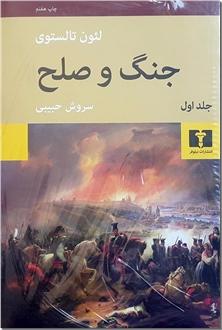 کتاب جنگ و صلح تولستوی - دوره چهارجلدی - خرید کتاب از: www.ashja.com - کتابسرای اشجع