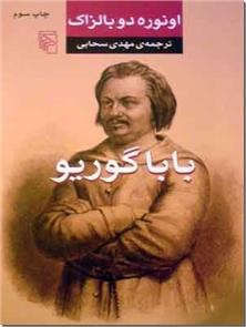 کتاب باباگوریو - رمانی دیگر از بالزاک - خرید کتاب از: www.ashja.com - کتابسرای اشجع