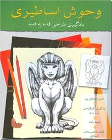 کتاب وحوش اساطیری - یادگیری طراحی قدم به قدم - خرید کتاب از: www.ashja.com - کتابسرای اشجع