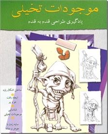کتاب موجودات تخیلی - یادگیری طراحی قدم به قدم - خرید کتاب از: www.ashja.com - کتابسرای اشجع