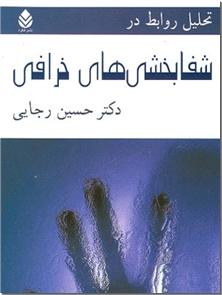 کتاب تحلیل روابط در شفابخشی های خرافی - شفابخشی خرافی - خرید کتاب از: www.ashja.com - کتابسرای اشجع