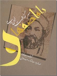 کتاب راه اصفهان، سرگذشت ابن سینا -  - خرید کتاب از: www.ashja.com - کتابسرای اشجع