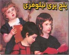کتاب پنج پری نیلوفری - افسانه های شفابخش از کشور چین و هند - خرید کتاب از: www.ashja.com - کتابسرای اشجع