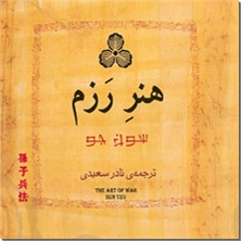 کتاب هنر رزم - متون کهن - خرید کتاب از: www.ashja.com - کتابسرای اشجع