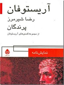 کتاب پرندگان - از مجموعه کمدی های آریستوفان - خرید کتاب از: www.ashja.com - کتابسرای اشجع