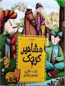 کتاب مشاهیر کوچک 1 - رازی، فارابی، ابوسعید - خرید کتاب از: www.ashja.com - کتابسرای اشجع