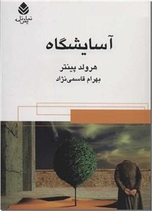 کتاب آسایشگاه - نمایشنامه - خرید کتاب از: www.ashja.com - کتابسرای اشجع