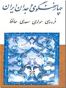 کتاب چهار سخنگوی وجدان ایران - چهار مقاله درباره فردوسی، مولوی، سعدی، حافظ - خرید کتاب از: www.ashja.com - کتابسرای اشجع
