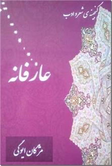 کتاب عارفانه - گنجینه شعر و ادب عرفانی - خرید کتاب از: www.ashja.com - کتابسرای اشجع