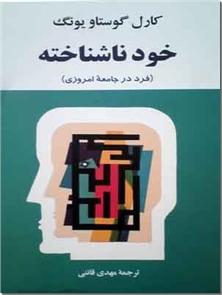 کتاب خود ناشناخته - یونگ - فرد در جامعه امروزی - خرید کتاب از: www.ashja.com - کتابسرای اشجع