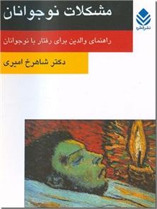 کتاب مشکلات نوجوانان - راهنمای والدین برای رفتار با نوجوانان - خرید کتاب از: www.ashja.com - کتابسرای اشجع