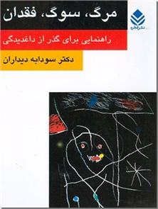 کتاب مرگ، سوگ، فقدان - راهنمایی برای گذر از داغدیدگی - خرید کتاب از: www.ashja.com - کتابسرای اشجع