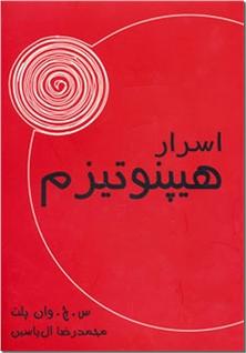 کتاب اسرار هیپنوتیزم -  - خرید کتاب از: www.ashja.com - کتابسرای اشجع