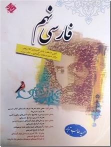 کتاب فارسی نهم - طالب تبار - قابل استفاده برای دانش آموزان کلاس نهم - خرید کتاب از: www.ashja.com - کتابسرای اشجع