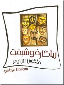 کتاب ریاکار خوشبخت -  - خرید کتاب از: www.ashja.com - کتابسرای اشجع