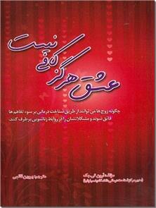 کتاب عشق هرگز کافی نیست - چگونه زوجها میتوانند بر سوء تفاهم ها فائق شوند - خرید کتاب از: www.ashja.com - کتابسرای اشجع