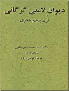 کتاب دیوان لامعی گرگانی - قرن پنجم هجری - خرید کتاب از: www.ashja.com - کتابسرای اشجع