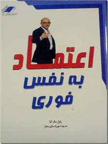 کتاب اعتماد به نفس فوری - قدرت انجام هر آنچه که می خواهید را بدست آورید - خرید کتاب از: www.ashja.com - کتابسرای اشجع