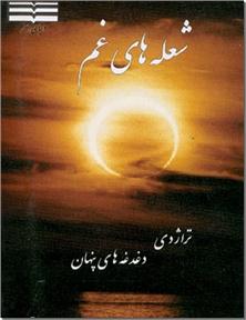 کتاب شعله های غم - تراژدی دغدغه های پنهانی - خرید کتاب از: www.ashja.com - کتابسرای اشجع