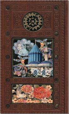 کتاب مثنوی معنوی قابدار لیزری - ادبیات کلاسیک - خرید کتاب از: www.ashja.com - کتابسرای اشجع